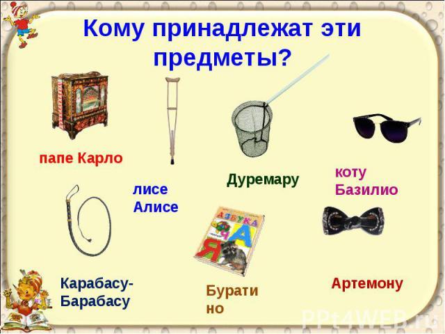 Кому принадлежат эти предметы?