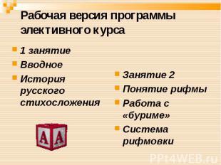 Рабочая версия программы элективного курса 1 занятие Вводное История русского ст