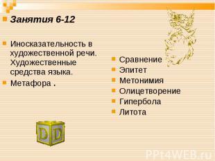Занятия 6-12 Иносказательность в художественной речи. Художественные средства яз