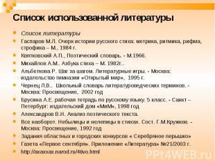 Список использованной литературы Список литературы Гаспаров М.Л. Очерк истории р