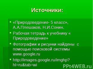 Источники: «Природоведение- 5 класс», А.А.Плешаков, Н.И.Сонин. Рабочая тетрадь к