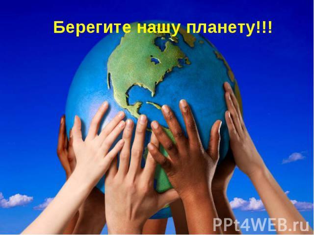 Берегите нашу планету!!!