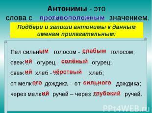 Антонимы - это слова с … значением. Подбери и запиши антонимы к данным именам пр
