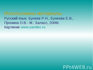 Использованы материалы: Русский язык. Бунеев Р.Н., Бунеева Е.В., Пронина О.В.- М