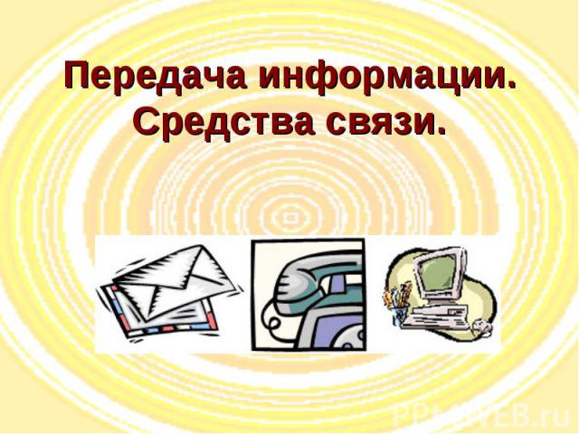 Передача информации. Средства связи