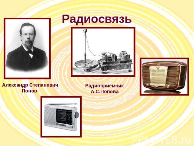 Радиосвязь Александр Степанович Попов Радиоприемник А.С.Попова