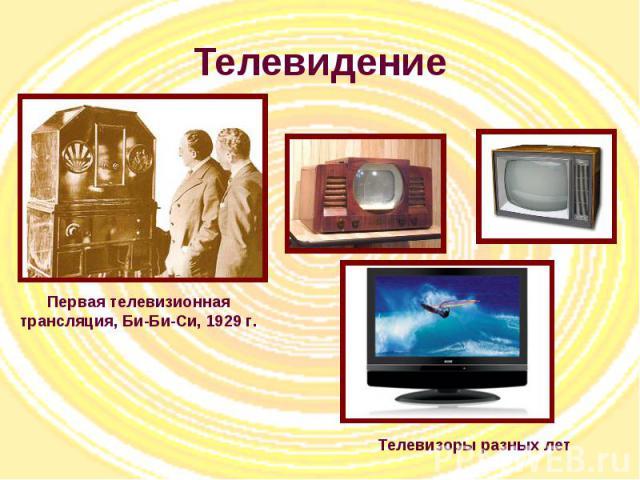 Телевидение Первая телевизионная трансляция, Би-Би-Си, 1929 г. Телевизоры разных лет