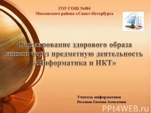 ГОУ СОШ №484 Московского района г.Санкт-Петербурга Формирование здорового образа