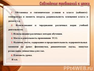 Соблюдение требований к уроку 1. Обстановка и гигиенические условия в классе (ка