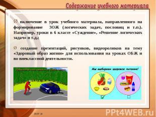 Содержание учебного материала включение в урок учебного материала, направленного