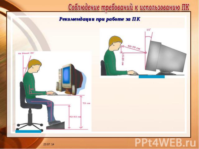 Соблюдение требований к использованию ПК Рекомендации при работе за ПК