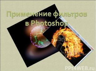 Применение фильтров в Photoshop