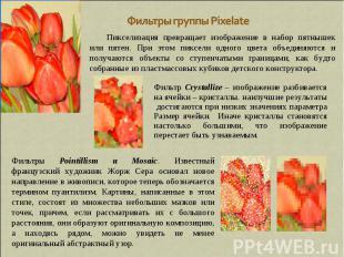 Фильтры группы Pixelate Пикселизация превращает изображение в набор пятнышек или