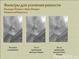 Фильтры для усиления резкости Фильтры Sharpen и More Sharpen (Резкость иРезкость