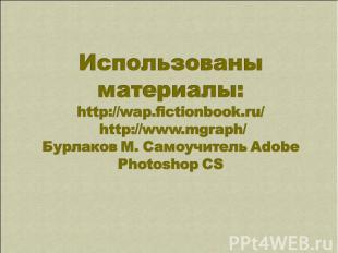 Использованы материалы: http://wap.fictionbook.ru/ http://www.mgraph/ Бурлаков М
