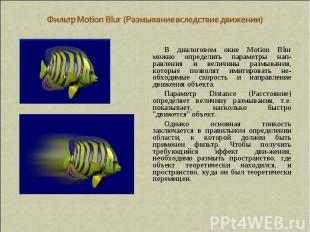 Фильтр Motion Blur (Размывание вследствие движении) В диалоговом окне Motion Blu