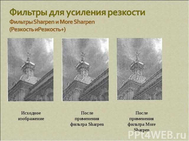 Фильтры для усиления резкости Фильтры Sharpen и More Sharpen (Резкость иРезкость+) Исходное изображение После применения фильтра Sharpen После применения фильтра More Sharpen