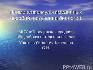 Применение мультимедийных пособий в изучении биологии МОУ «Серединская средняя о