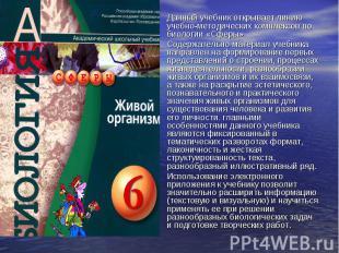 Данный учебник открывает линию учебно-методических комплексов по биологии «Сферы