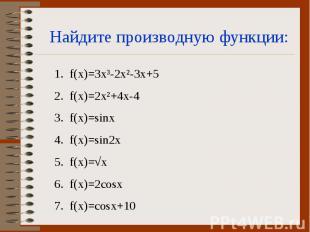 Найдите производную функции: f(x)=3x³-2x²-3x+5 f(x)=2x²+4x-4 f(x)=sinx f(x)=sin2