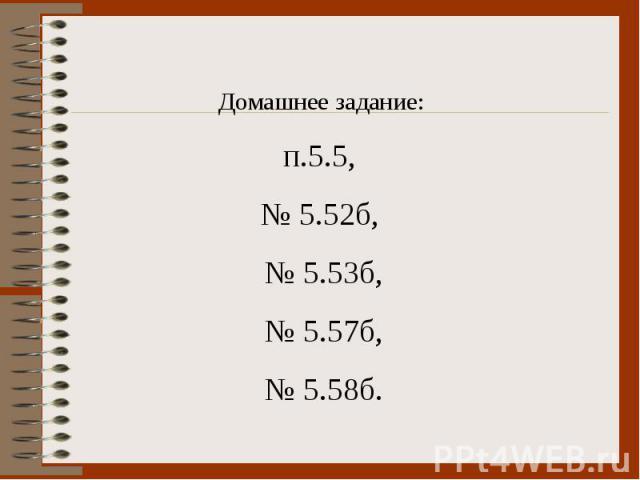 Домашнее задание: п.5.5, № 5.52б, № 5.53б, № 5.57б, № 5.58б.