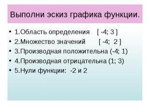 Выполни эскиз графика функции. 1.Область определения [ -4; 3 ] 2.Множество значе