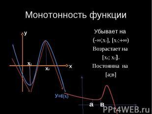Монотонность функции Убывает на (- ;x , x ) Возрастает на х1; х2 . Постоянна на