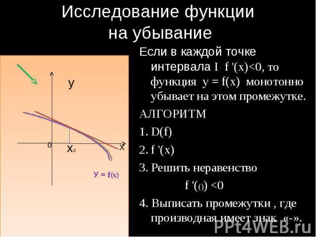 Исследование функции на убывание Если в каждой точке интервала I f '(x)