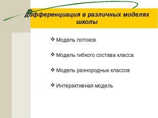 Дифференциация в различных моделях школы Модель потоков Модель гибкого состава к