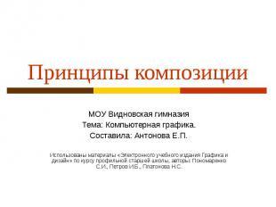 Принципы композиции МОУ Видновская гимназия Тема: Компьютерная графика. Составил
