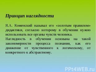 Принцип наглядности Я.А. Коменский называл его «золотым правилом» дидактики, сог