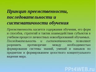 Принцип преемственности, последовательности и систематичности обучения Преемстве