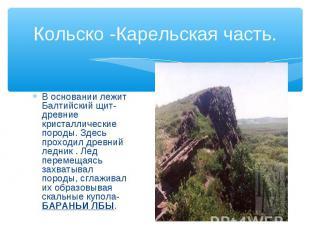 Кольско -Карельская часть. В основании лежит Балтийский щит- древние кристалличе