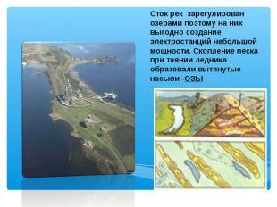 Сток рек зарегулирован озерами поэтому на них выгодно создание электростанций не