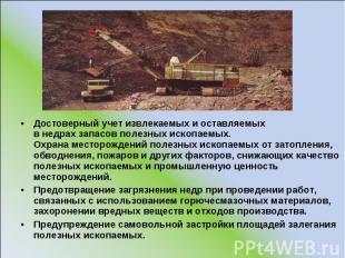 Достоверный учет извлекаемых и оставляемых в недрах запасов полезных ископаемых.