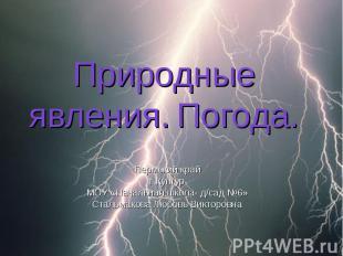 Природные явления. Погода Пермский край г Кунгур МОУ «Начальная школа- д/сад №6»