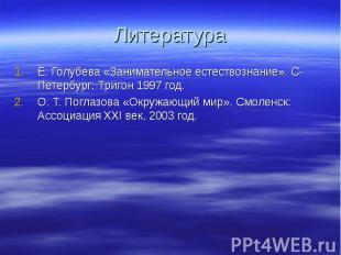 Литература Е. Голубева «Занимательное естествознание». С-Петербург: Тригон 1997