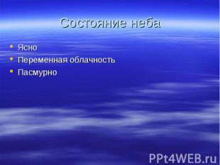 Состояние неба Ясно Переменная облачность Пасмурно