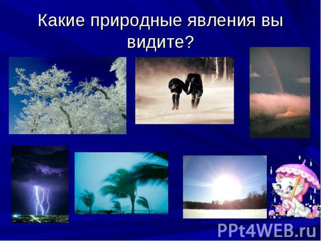 Какие природные явления вы видите?