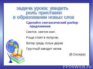 задача урока: увидеть роль приставки в образовании новых слов Сделайте синтаксич