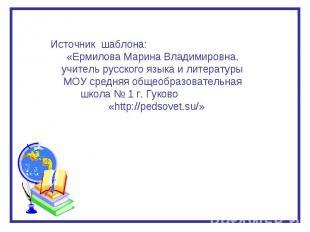 Источник шаблона: «Ермилова Марина Владимировна, учитель русского языка и литера