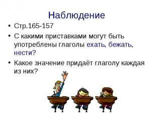 Наблюдение Стр.165-157 С какими приставками могут быть употреблены глаголы ехать