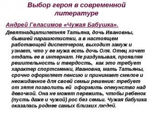 Выбор героя в современной литературе Андрей Геласимов «Чужая Бабушка». Девятнадц