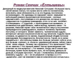 Роман Сенчин «Ёлтышевы» Дежурный по медвытрезвителю Николай Елтышев «большую час