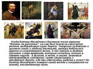 """Когда Виктор Михайлович Васнецов писал картину """"Витязь на распутье"""", он сам был"""