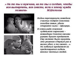 « На то ты и мужчина, на то ты и солдат, чтобы все вытерпеть, все снести, если к