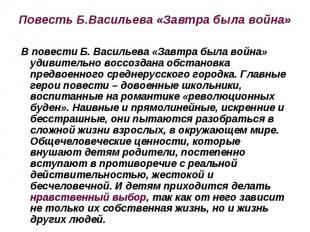 Повесть Б.Васильева «Завтра была война» В повести Б. Васильева «Завтра была войн