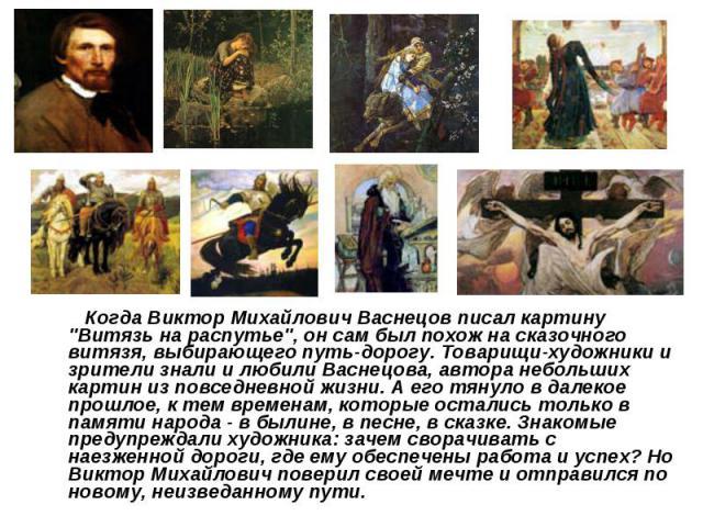 Когда Виктор Михайлович Васнецов писал картину