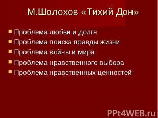 М.Шолохов «Тихий Дон» Проблема любви и долга Проблема поиска правды жизни Пробле