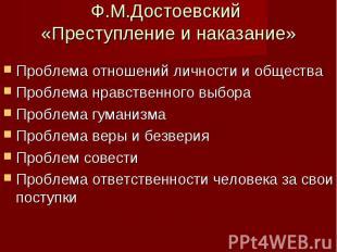 Ф.М.Достоевский «Преступление и наказание» Проблема отношений личности и обществ